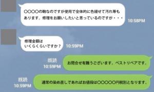 LINE@お見積り完了