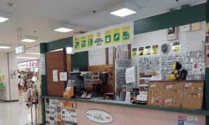 プラスワン-byH2O-レインボー金岡店店舗写真