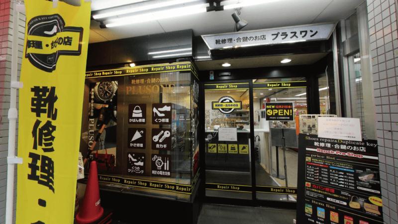 プラスワン ビス河南藤井寺店
