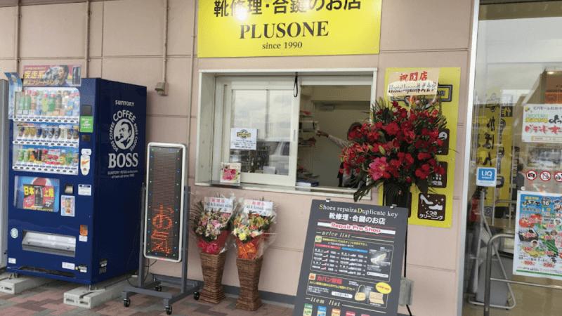 プラスワン スーパービバホーム和泉中央店
