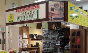 プラスワン-byH2O-いこらもーる泉佐野店 店舗写真