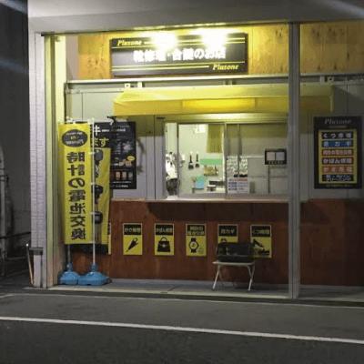 プラスワン コノミヤ堺東店