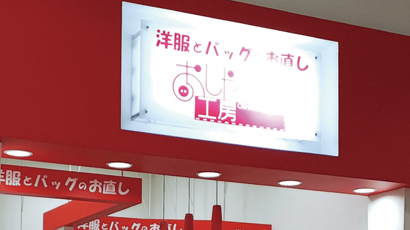 おしゃれ工房 ベルヒル北野田店