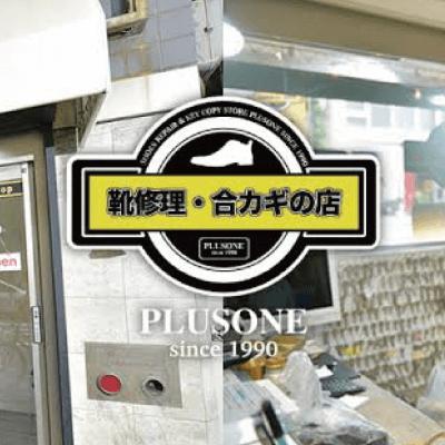 プラスワン エコールロゼ金剛東店