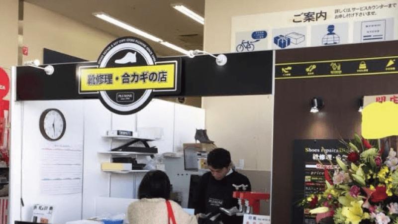 プラスワン ケーヨーデイツー和泉北原山台店