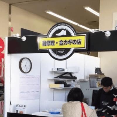 プラスワン ケーヨーデイツー泉北原山台店