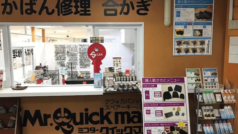 ミスタークイックマン 箕面ジェット店