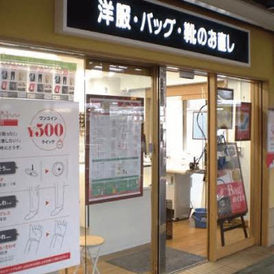 おしゃれ工房 阪急石橋店