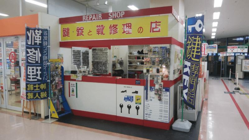 アルテスタ 茨木店