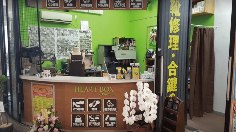 ハートボックス 駒川商店街店