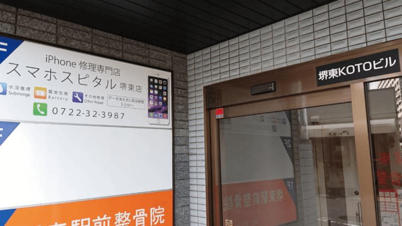 ベストリペア 堺東店
