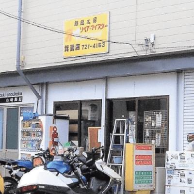 リペア・マイスター箕面店