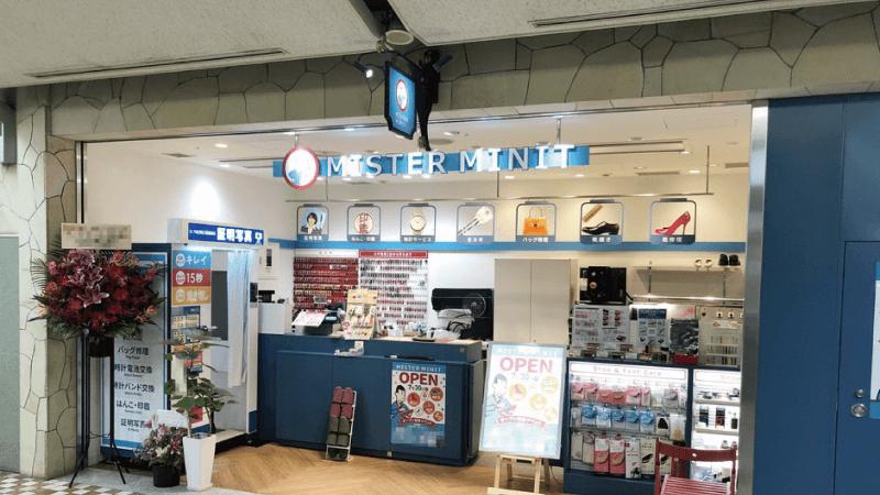 ミスターミニット ディアモール大阪店