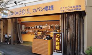 クツショウテン みのおキューズモール店店舗写真