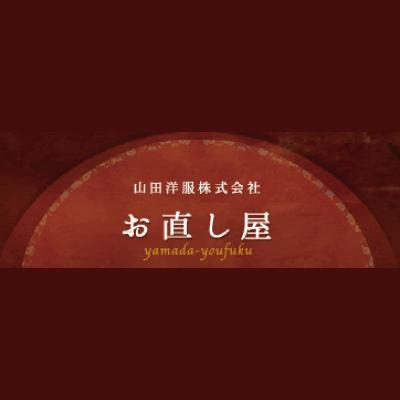 山田洋服店 難波支店