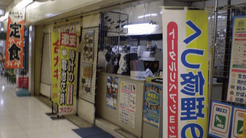 プラスワン 阿倍野ベルタ店
