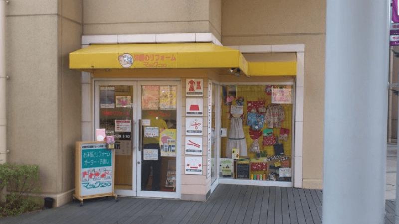 マジックミシン みのおキューズモール店