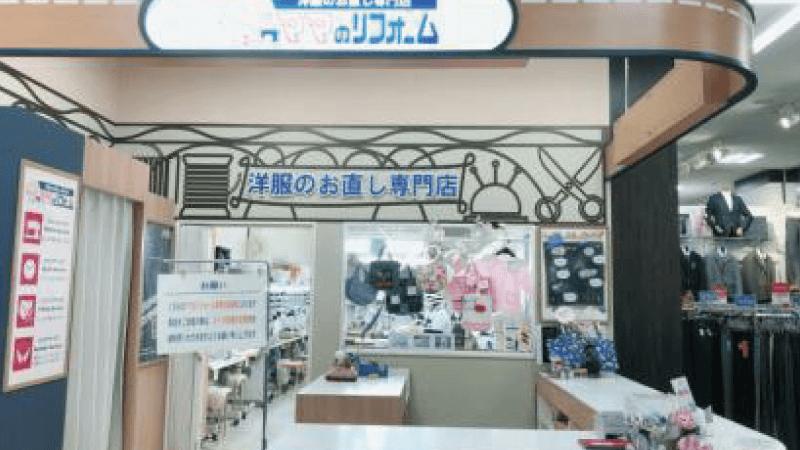 ママのリフォーム イトーヨーカドー[アリオ] 八尾店