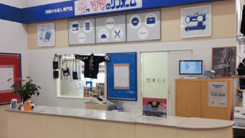 ママのリフォーム イトーヨーカドー津久野店