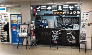 BIGリペアサービス 梅田駅店