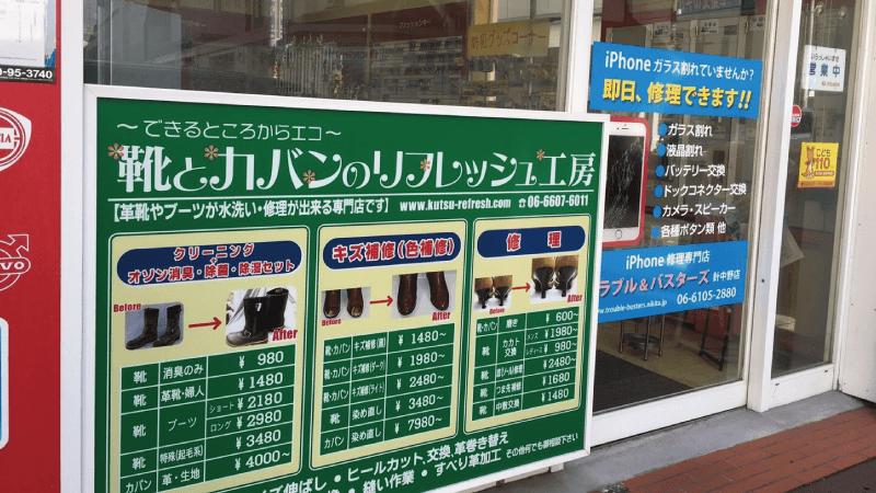 靴とカバンのリフレッシュ工房 針中野店