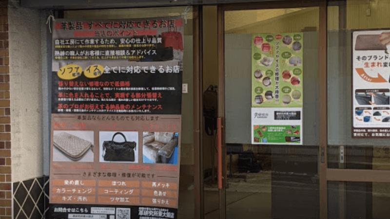 革研究所 東大阪店