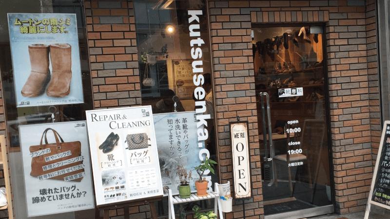 靴専科 北堀江店