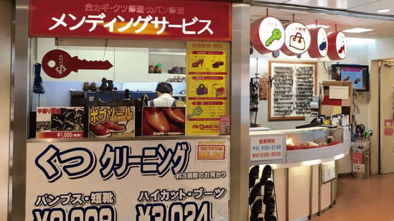ミスタークイックマン 阪急梅田三番街店