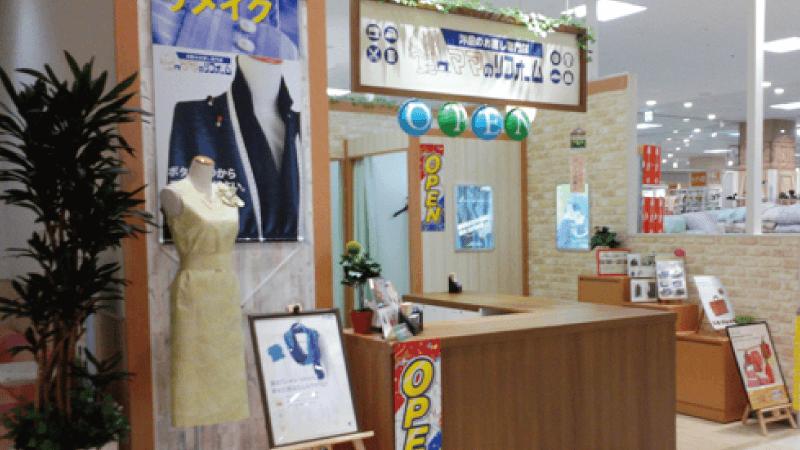 ママのリフォーム イトーヨーカドーあべの店