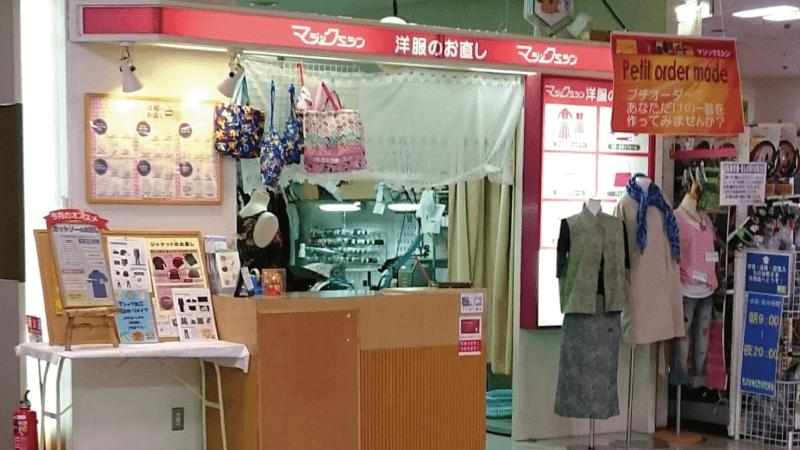 マジックミシン 金剛東店