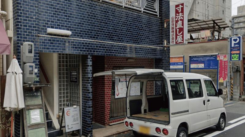 山田洋服店 梅田支店