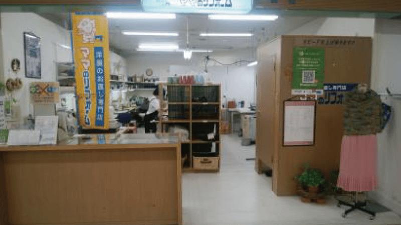 ママのリフォーム イオン鴻池店
