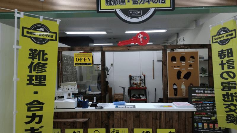 プラスワン イオン鴻池店