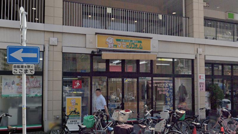 ママのリフォーム カナートモール天下茶屋店