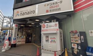 ベストリペア ドン・キホーテ梅田店