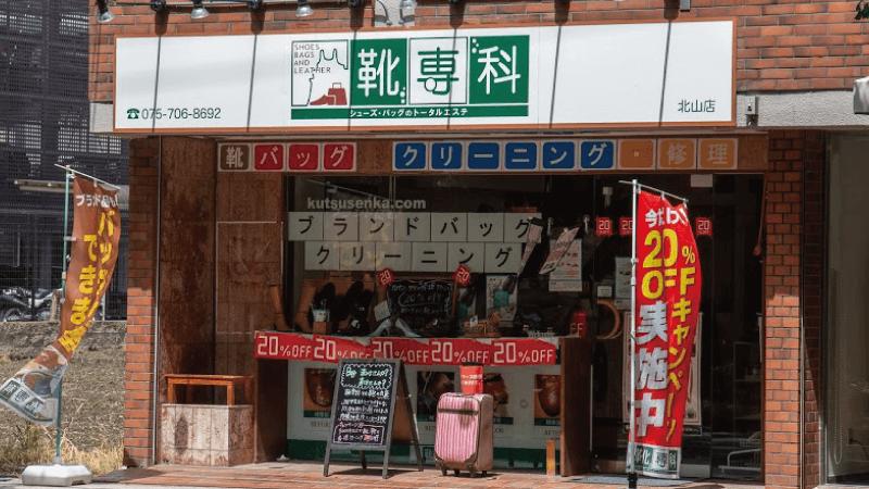 靴専科 北山店