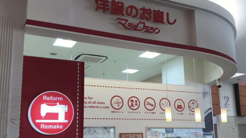 マジックミシン 大津京店