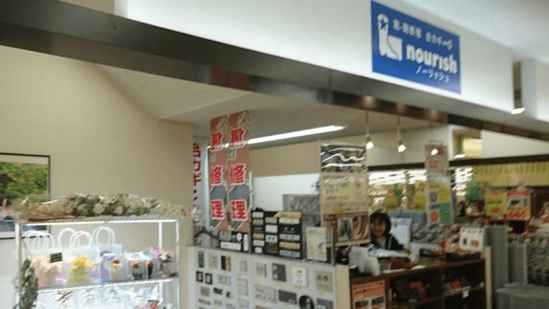 ノーリッシュ 大津美崎店