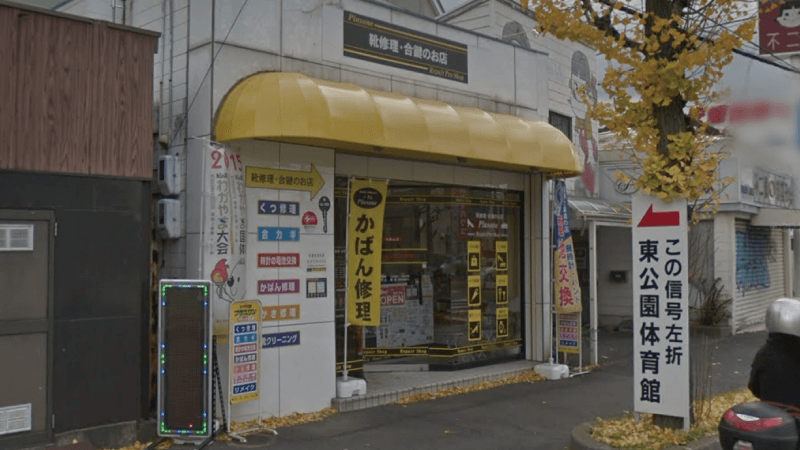 プラスワン 和歌山店