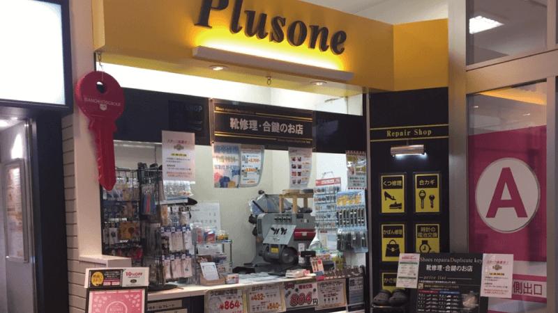プラスワン イオン久御山店