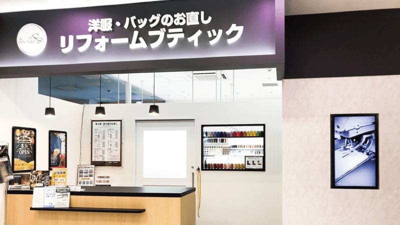 フォルムアイ イオン近江八幡店