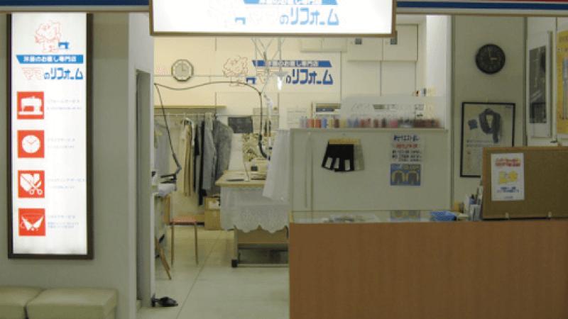 ママのリフォーム イズミヤ六地蔵店