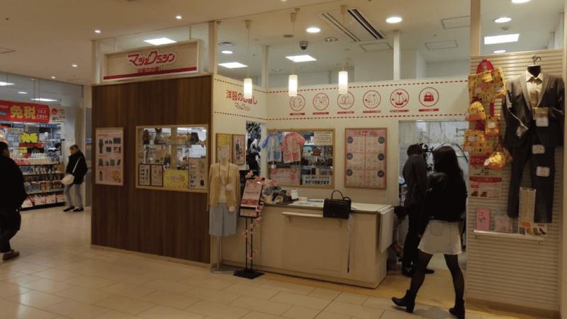 マジックミシン イオンモールKYOTO店