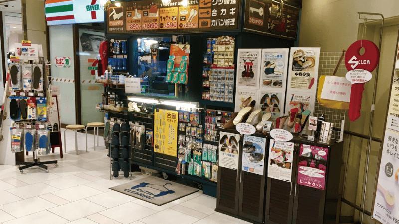 クツショウテン 京都アバンティ店