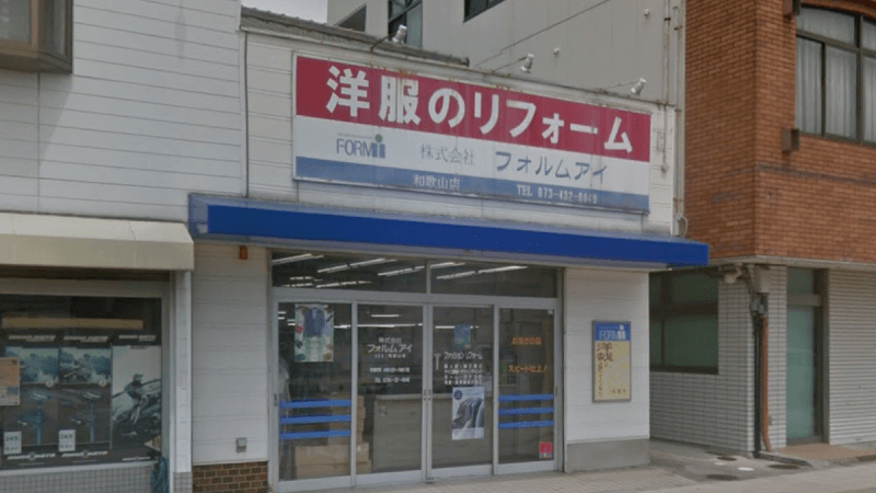 フォルムアイ 和歌山店