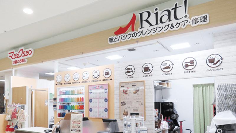 リアット! 京都ファミリー店