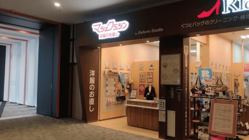 マジックミシン イオンモール京都桂川店