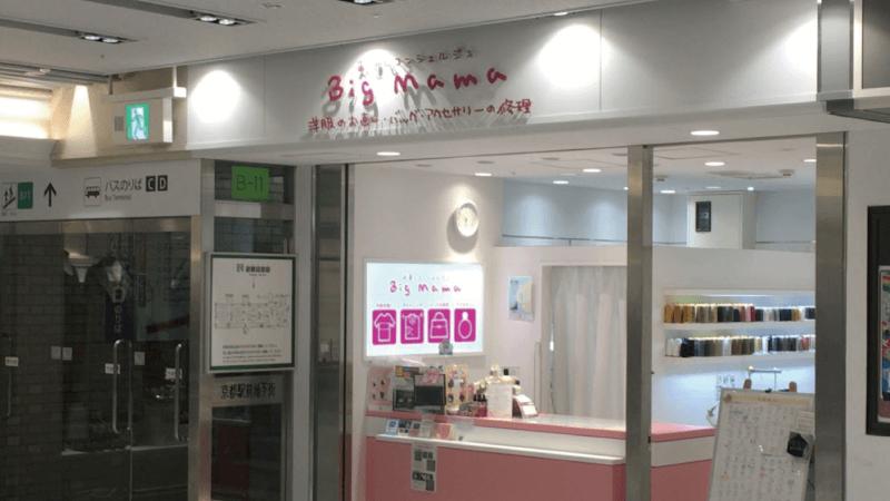ビッグ・ママ 京都ポルタ店