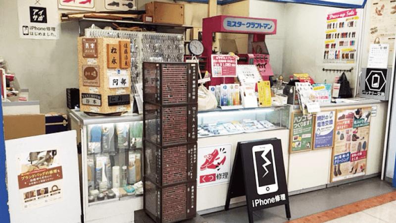 ミスタークラフトマン 桜井店