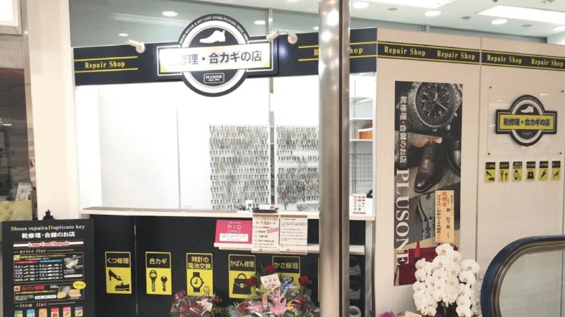 プラスワン 和歌山ミオ北館店